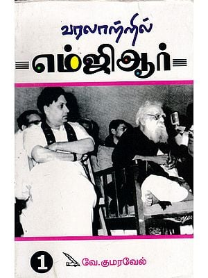 M.G.R. In History (Tamil)