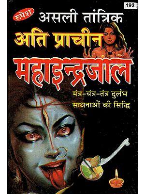 असली तांत्रिक अति प्राचीन महाइन्द्रजाल - Real Tantric and Ancient Maha Indrajaal