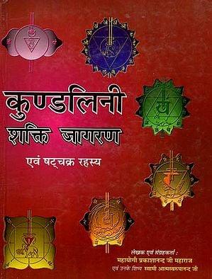 कुण्डलिनी शक्ति जागरण एवं षट्चक्र रहस्य - Kundalini Shakti Jagran and Shatchakra Mystery
