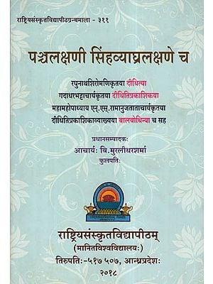 पञ्चलक्षणी सिंहव्याघ्रलक्षणे च - Pancalaksani and Simhavyaghralaksne