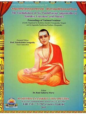 संस्कृतसाहित्यालङ्कारशास्त्रयो: श्रीजगन्नाथपण्डितराजवरिवस्या - The Contribution Of Sri Panditharaja Jagannatha to Sanskrit Literature and Poetics (Proceedings Of National Seminar)