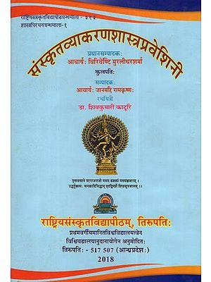 संस्कृत व्याकरण शास्त्र प्रवेशनी - Sanskrit Grammar Sastra Pravesini