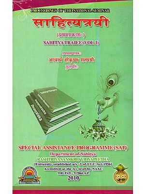 साहित्यत्रयी - Sahitya Traiee- Proceedings of the National Seminar (Vol-1)