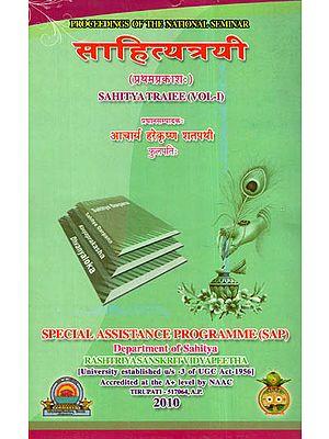 साहित्यत्रयी - Sahitya Traiee- Proceedings of the National Seminar (Vol-1)