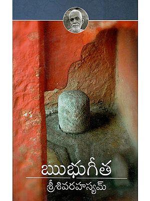 Ribhu Gita -Sri Siva Rahasyam (Telugu)