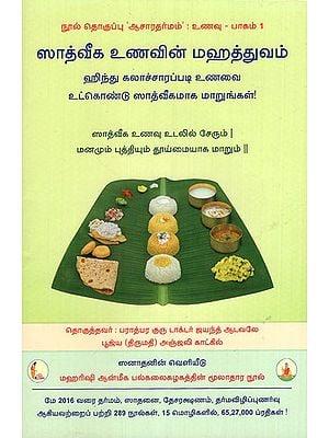 Importance of a Sattvik Diet (Tamil)