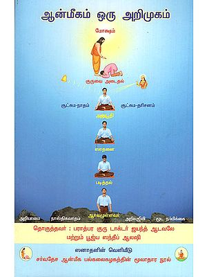 Introduction to Spirituality (Tamil)