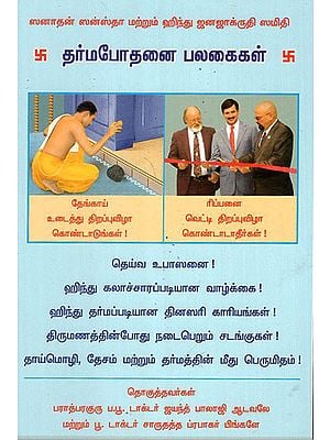 Religious Education Phalaka (Tamil)