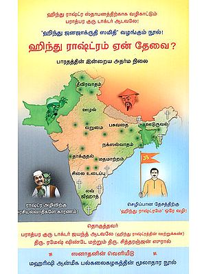 What is the Need for a Hindu Nation? (Tamil)