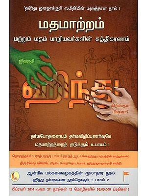 Religious Conversions and Purifying the Converted (tamil)