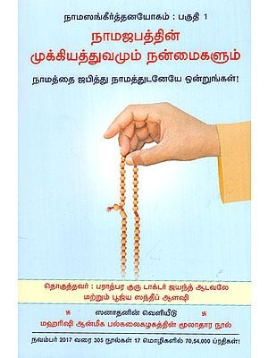Importance and Benefits of Chanting (Tamil)