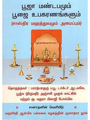 Temple at Home and Implements used in the Worship of God (Tamil)