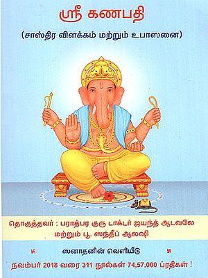 Shri Ganapati (Tamil)