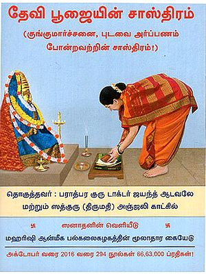 Science Underlying Worship of the Goddess (Tamil)