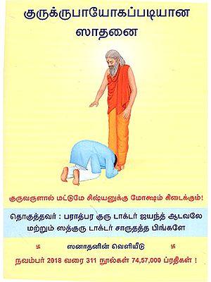 Spiritual Practice According to Path of Guru's Grace- Guru krupayoga (Tamil)