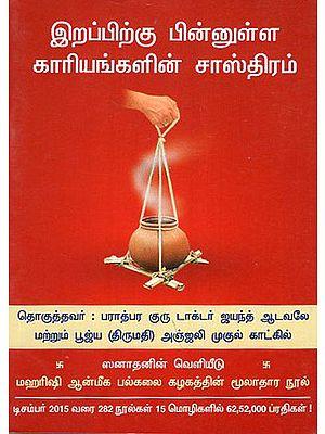 Science underlying Post Death Rites (Tamil)
