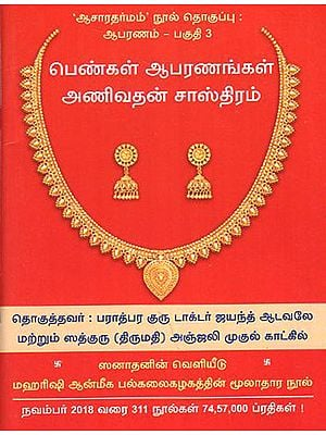 Sciene Underlying Women Wearing Ornaments (Tamil)
