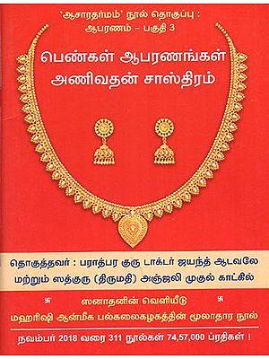 Sciene Underlying Women Wearing Ornaments (Tamil)