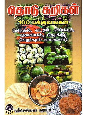 Thodu Karikal 100 Pakkuvangal (Tamil)