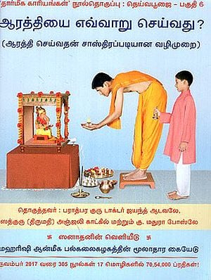 How to do Aarti? (Tamil)