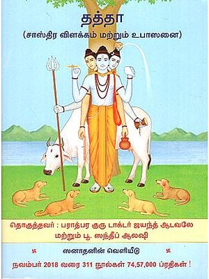 Dutt Spiritual Knowledge (Tamil)
