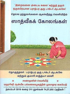 Sattvik Rangoli (Tamil)