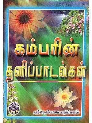 Kambar Thanippadalkal in Tamil (An Old Book)