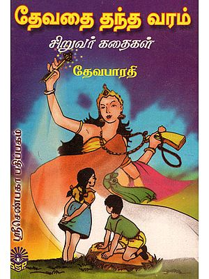 A Gift From the Fairy (Children's Stories in Tamil)
