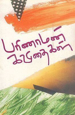 Kavithas of Parinaman (Tamil)