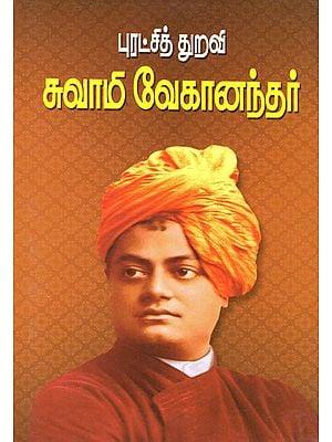 Revolutionary Saint Vivekananda (Tamil)