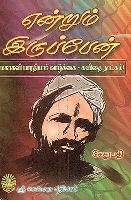 Will be Available Always Mahakavi Bharathiyar Drama (Tamil)