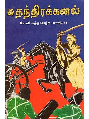 Fire of Independence (Tamil)