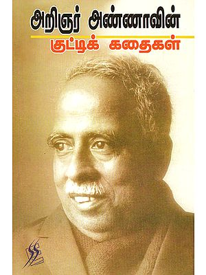 Arignar Anna's Short Stories (Tamil)