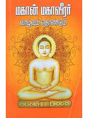 Mahan Mahavir- His Life History and His Contributions (Tamil)