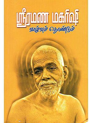 Sri Ramana Maharishi (Tamil)