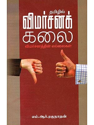 Art of Reviewing Details of Ethics (Tamil)