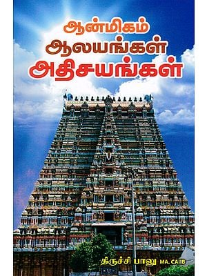 Spirituality Temples and Miracles (Tamil)