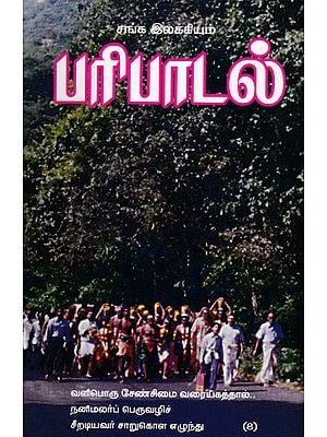 Sangam/Ancient Paripadal (Tamil)