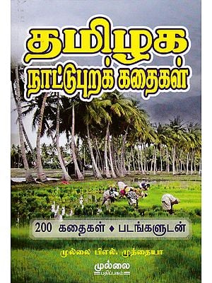 Tamil Folk Stories- 200 Stories with Pictures (Tamil)