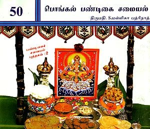 Pongal Festival Delights (Tamil)