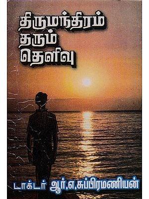 Enlightening Thirumandiram (Tamil)