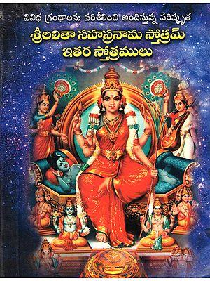 Lalitha Sahasranama Sthothram Other Sthothramulu (Telugu)