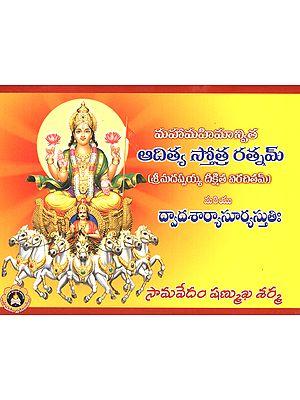 Sri Madappayya Deekshitha Virachitha- Mahaa Mahimanvitha Adithya Sthothra Ratnam  (Telugu)