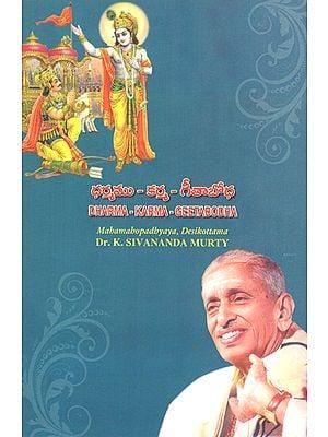 Dharma Karma Geetha Bodha (Telugu)
