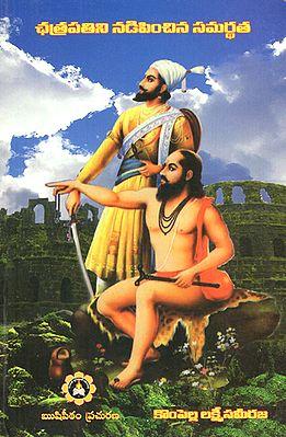 Chatrapathini Nadipinchina Samarthatha (Telugu)