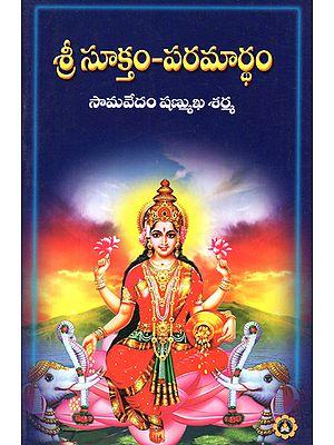Sri Sooktham-Paramaartham in Telugu (Pravachana Paatam)