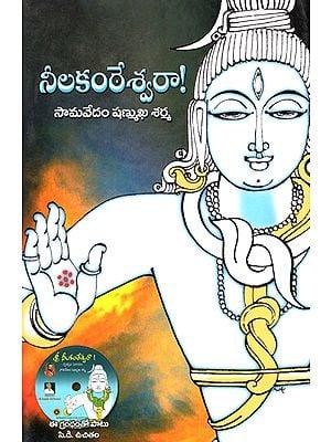 Neelakanteswara (Telugu)