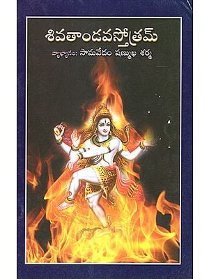 Shiva Tandava Sthothram (Telugu)