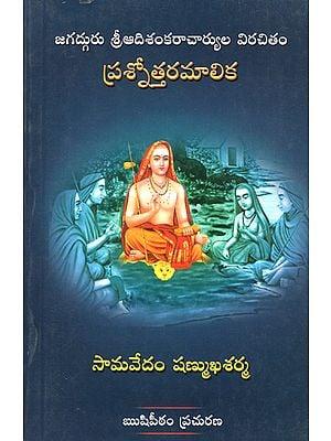 Prashnothara Maalika- Pravachna Paatam (Telugu)