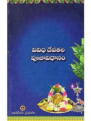 Vividha Devathala- Poojaa Vidhaanam (Telugu)